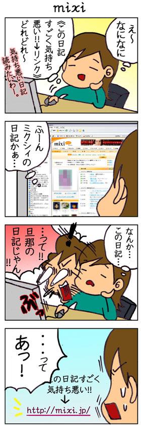 Mixi_2